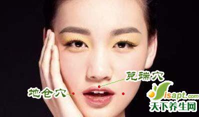 中医按摩,滋养双唇