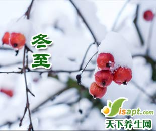 冬至养生法