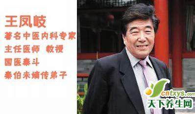 中医内科专家王凤岐:巧用饮食降血压